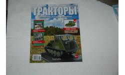 Журнал Тракторы - история, люди, машины №43 ТДТ-40