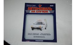 Журнал Автомобиль на службе №66 ЗАЗ-110550 Таврия