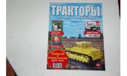 Журнал Тракторы - история, люди, машины №28 ДЭТ-250
