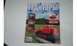 Журнал Тракторы - история, люди, машины №53 ТТ-4