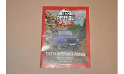 Журнал Автолегенды СССР УАЗ Хантер UAZ Hunter (УАЗ-315195) . №280