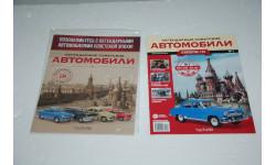 Журнал Легендарные советские автомобили №1 Газ-21, масштабная модель, 1:43, 1/43