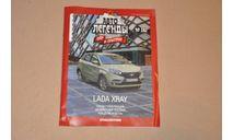 Журнал Автолегенды СССР №282 LADA X-RAY, литература по моделизму