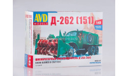 AVD. Шнекороторный снегоочиститель Д-262 (151). SSM