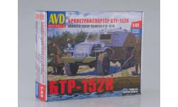 Авто в деталях. Кит БТР-152К. SSM