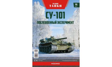 Наши Танки. №44, СУ-101, журнальная серия масштабных моделей, 1:43, 1/43