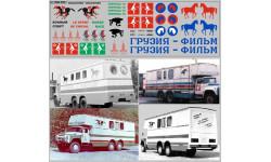 Декаль. Грузия-Фильм. Олимпиада-80. DKM0318
