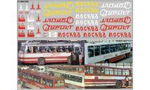 Декаль. Интурист Москва. DKM0708, фототравление, декали, краски, материалы, scale43, maksiprof, Ikarus