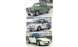 Комплект Alfa Romeo в полиции