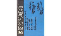 Скан Каталога запасных частей автомобилей ВАЗ-2105, 2104 и их модификаций. М.: Маш-е, 1994, 223 с.