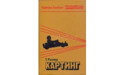 Скан книги 'Картинг'. Тадеуш Рихтер. - М.: Машиностроение, 1988, 400 с.: ил.