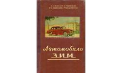 Скан книги 'Автомобиль ЗиМ' (Описание конструкции и уход) А.А. Липгарт и др. М.: ГНТИ Машиностр.лит-ры, 1954, 328 с.