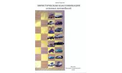 Эвристическая классификация легковых автомобилей (А. Хорычев. М.: Интермет Инжиниринг, 2008, 75 с.: ил.)