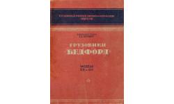 Скан Инструкции по устройству, регулировке и уходу грузовиков Бедфорд (Bedford) OX и OY, 1942 г.