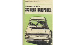 Скан книги 'Автомобиль ЗАЗ-968А 'Запорожец' (К.С.Фучаджи, Н.Н.Стрюк. М.: Транспорт, 1980, 320 стр.)