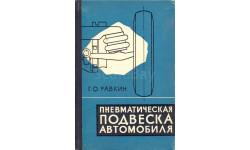 Скан книги 'Пневматическая подвеска автомобиля' (Г.О.Равкин, М.: Машгиз, 1962, 288 стр.)