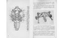 Скан обзора 'Особенности конструкций чехословацких автомобилей'. М.: НИИНАвтопром, 1966. И.Н.Успенский, В.Н.Кравец. 48 с.: ил., литература по моделизму