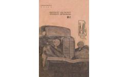 Скан каталога деталей легкового автомобиля М-1 (ГАЗ). М.-Л., Наркомтяжпром СССР, ГУТАП, 1936, 136 с.