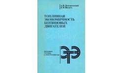Скан книги 'Топливная экономичность бензиновых двигателей'. А.В.Дмитриевский, Е.В.Шатров. М.: Машиностроение, 1985, 208 с.: ил.