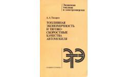 Скан книги 'Топливная экономичность и тягово-скоростные качества автомобиля' А.А. Токарев, М.: Машиностроение, 1982, 224 стр.: ил.