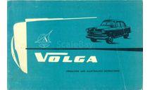 Скан англоязычного руководства по эксплуатации и обслуживанию автомобиля ГАЗ-М21, M22 (третья серия). (V/О Autoexport, USSR, Moscow, 62 с., ил.), литература по моделизму