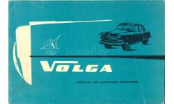 Скан англоязычного руководства по эксплуатации и обслуживанию автомобиля ГАЗ-М21, M22 (третья серия). (V/О Autoexport, USSR, Moscow, 62 с., ил.)
