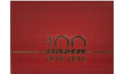 100 лет НАМИ (1918-2018). М.: ФГУП 'НАМИ', 2018, 320 с.: ил.