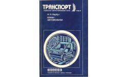 Скан брошюры 'Миниавтомобили'. Серия 'Транспорт', № 11/1988.  Д.т.н. А.Н.Нарбут. М.: Знание, 1988, 64 с.