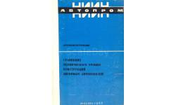 Скан обзора 'Сравнение технического уровня конструкций легковых автомобилей'. Р.А. Липгарт. - М.: НИИНАвтопром, 1966, 112 с.: ил.