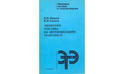 Скан книги 'Экономия топлива на автомобильном транспорте' В.Н.Иванов, В.И.Ерохов. М.: Транспорт, 1984, 300 с., ил.