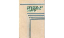 Скан книги 'Автомобильные транспортные средства' (Д.П.Великанов и др. - М.: Транспорт, 1977, 326 с.: ил.)