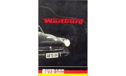 Скан книги Wartburg (чешский язык) AutoAlbumArchiv, Brno, 1989, 64 стр., ил.