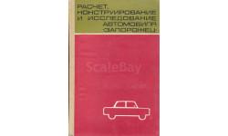Скан сборника статей 'Расчет, конструирование и исследование автомобиля 'Запорожец' (968, 969). М.: Машиностроение, 1970, 200 с.