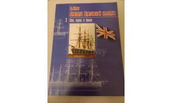 Линкоры Британской империи