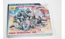 6153 Немецкие  разведчики 1:72 Звезда возможен обмен, миниатюры, фигуры, scale72