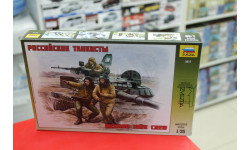 3615 Российские танкисты 1:35 Звездаi возможен обмен, миниатюры, фигуры, scale35