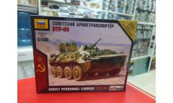 7401 Советский бронетранспортер БТР-80 1:100 Звезда  Возможен обмен
