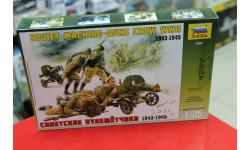 3584  Советские пулеметчики  1:35 Звезда  возможен обмен, миниатюры, фигуры