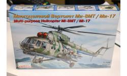 14501 Многоцелевой вертолет Ми-8МТ/Ми-17 ВВС/МЧС 1:144 Восточный экспресс Возможен обмен