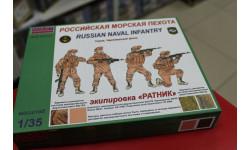 35101 Российская морская пехота (Сирия, Черноморский флот) 1:35 Avart возможен обмен, миниатюры, фигуры, scale35