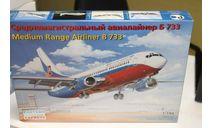14423 Авиалайнер  Б-733  Атлант-Союз 1:144 восточный экспресс возможен обмен, сборные модели авиации, scale144