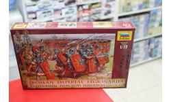 8043 Пехота Римской империи 1:72 Звезда возможен обмен, миниатюры, фигуры, scale72