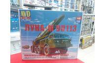 1418 ЛУНА-М 9П113 с ракетой 9М21 на шасси ЗИЛ-135ЛМ 1:43 AVD возможен обмен, масштабная модель, scale43