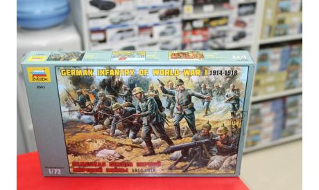 8083  Немецкая пехота Первой мировой войны 1:72 Звезда возможен обмен, миниатюры, фигуры, scale72