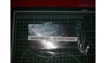 прицеп к ЗИС-150 Автосамосвал 1:43 Max-models  возможен обмен, элементы для диорам