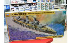 9040 Линкор 'Севастополь' 1:350 Звезда Возможен обмен