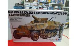 35147 Полугусеничный БТР Sd.kfz.251/9 Ausf.D Kanonenwagen 1:35 Tamiya возможен обмен