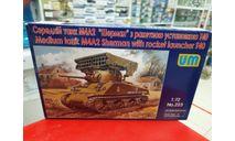 UM1-223 Средний танк М4А2 'Шерман'с ракетной установкой Т40 1:72 UM  Возможен обмен, сборные модели бронетехники, танков, бтт, Bedford, scale72