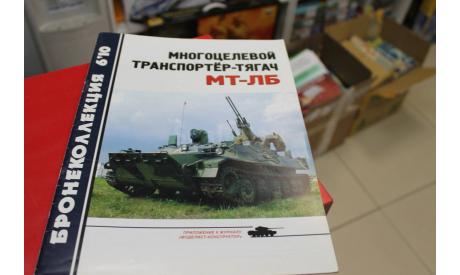 Бронеколлекция №6.2010 возможен обмен, литература по моделизму