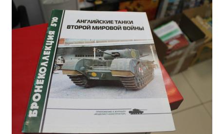 Бронеколлекция №5.2010 возможен обмен, литература по моделизму